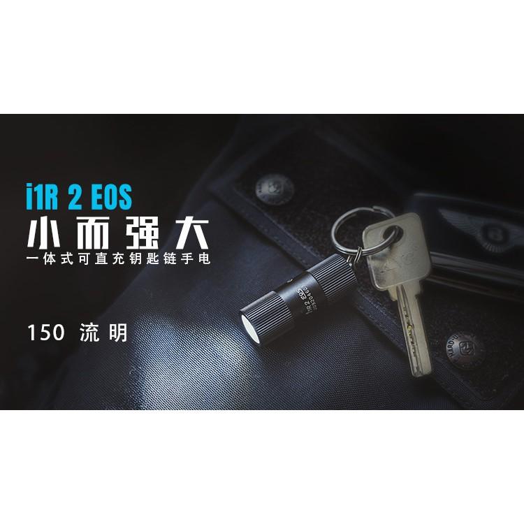 【電筒王】Olight I1R II 150流明 USB直充 鑰匙圈手電筒 交換禮物 USB充電