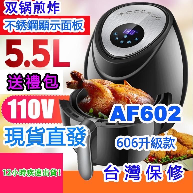 【現貨】【保修1年】科帥AF602台灣攝氏版110V 5.5L氣炸鍋 【當天發貨】