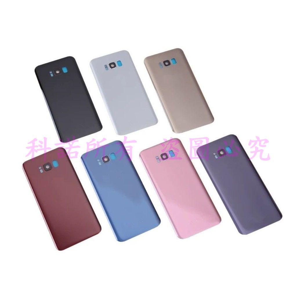 科諾-附發票 全新手機後蓋 適用三星 S8+ S8 Plus G955F 背蓋 後殼#SS024G
