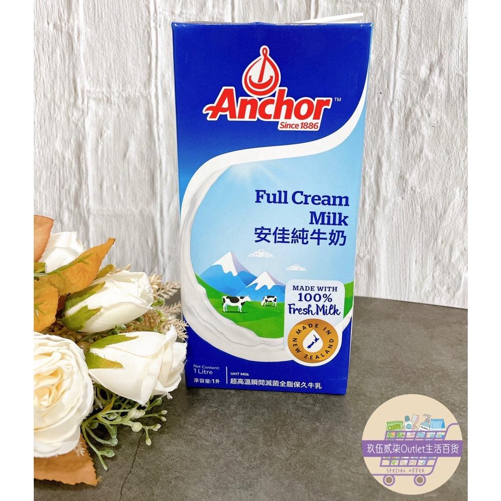 安佳純牛奶  保久乳1000ml