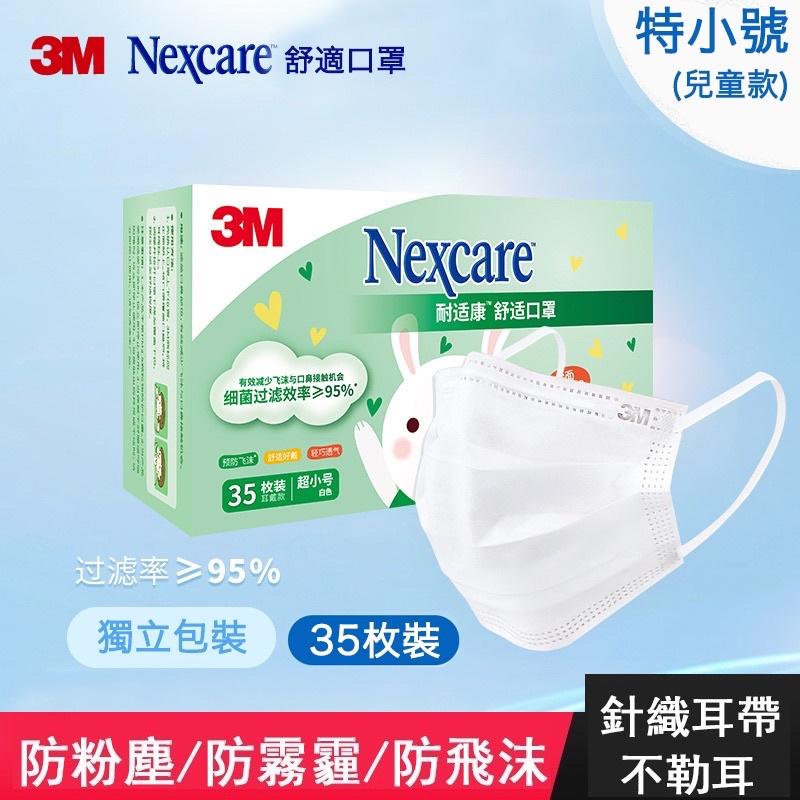 3M 正品 醫療 醫用口罩 小孩 兒童口罩  針織耳帶  防飛沫 防雾霾 防異味 PM2.5 KN95 3D立體杯式