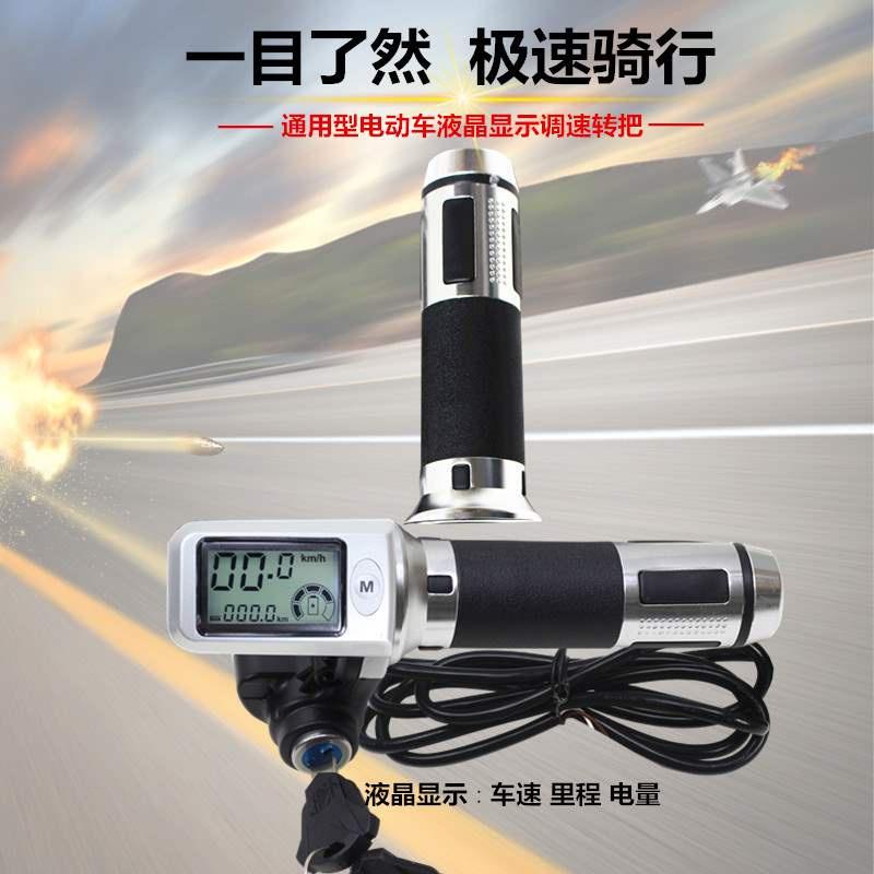 egak 36把手電動車48調速顯示液晶加速器vv油門v轉把里程車速60改裝件
