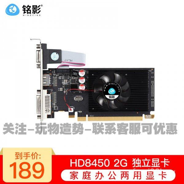 銘影HD8450 /HD6450 /HD7450 顯卡辦公顯卡 台式機顯卡 電腦獨立顯卡jhfgsauyf1454 nk