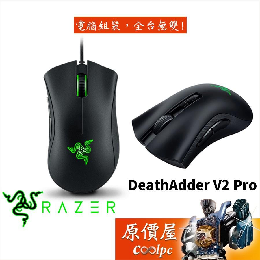 Razer雷蛇 DeathAdder V2 Pro 三模/藍芽/有線/20000DPI/RGB/滑鼠/原價屋