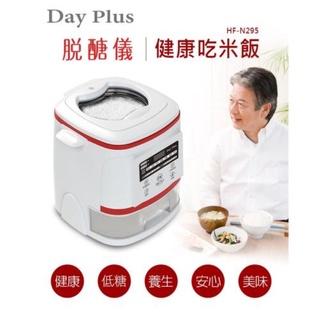 7娜菲小店 免運 DayPlus減醣料理脫醣儀HF-N295 南投縣