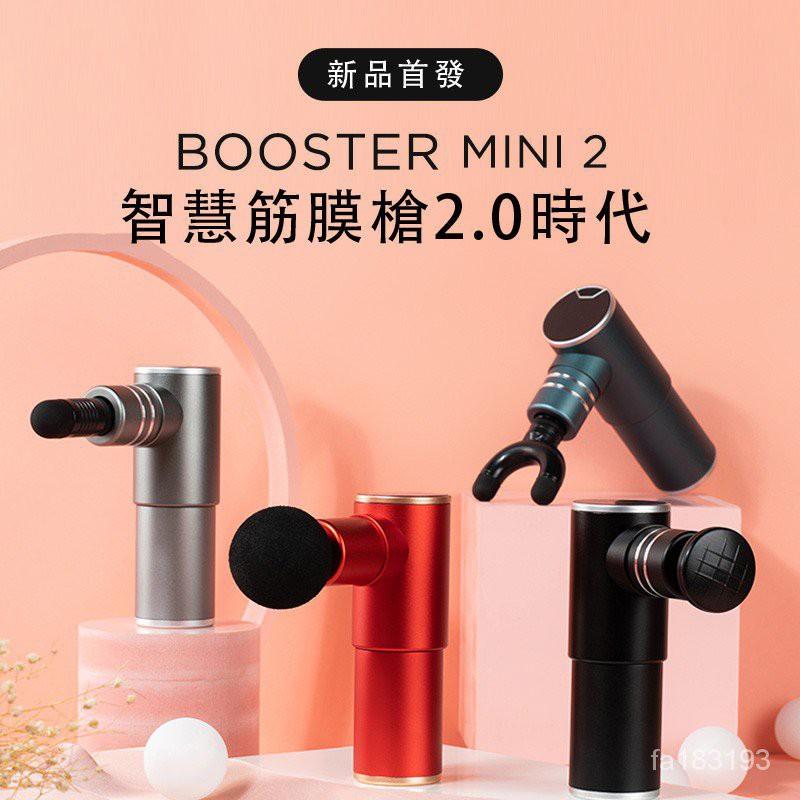 【史上最強迷你按摩槍,上市優惠大放送】Booster Mini 2強力迷你按摩槍 筋膜槍 保固18個月 售後保障