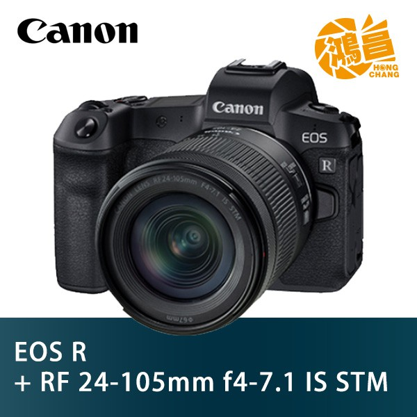 Canon EOS R + RF 24-105mm f4-7.1 IS STM 全片幅無反單眼 公司貨【鴻昌】