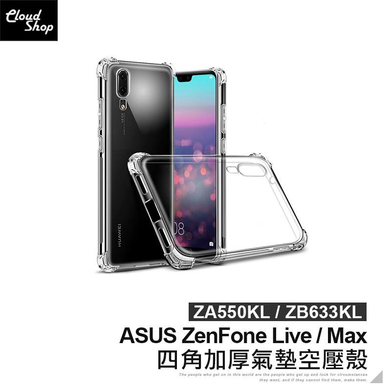 ASUS 四角加厚氣墊空壓殼 ZenFone Live ZA550KL Max ZB633KL 手機殼 保護套 保護殼