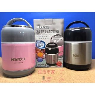 驚喜價💕台灣製造 可提式 真空悶燒罐 PERFECT 304不銹鋼 食物罐 悶燒罐 便當盒 保鮮罐 新北市
