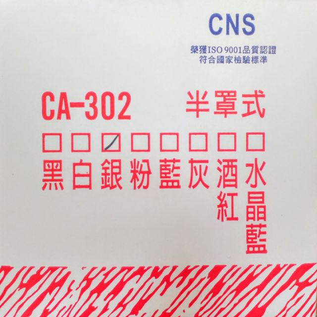 SYM原廠半罩式安全帽CA-302+大鎖/Yamaha/