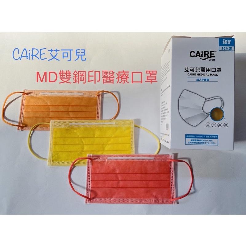 現貨 CAiRE艾可兒 莫蘭迪幻彩炫色系列 MD雙鋼印 成人醫用口罩(50入/盒) 醫療口罩 口罩 台灣製造