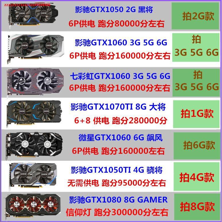 ❄❉⊕影馳GTX1060 1070 8g 1050TI 4G 3G 6G 1080 8G虎將大將獨立顯卡