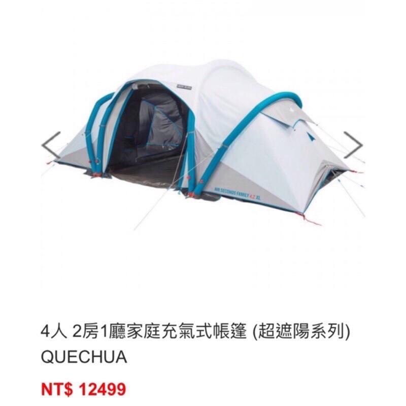 迪卡儂露營-兩房一廳充氣帳(超遮陽系列)二手帳篷