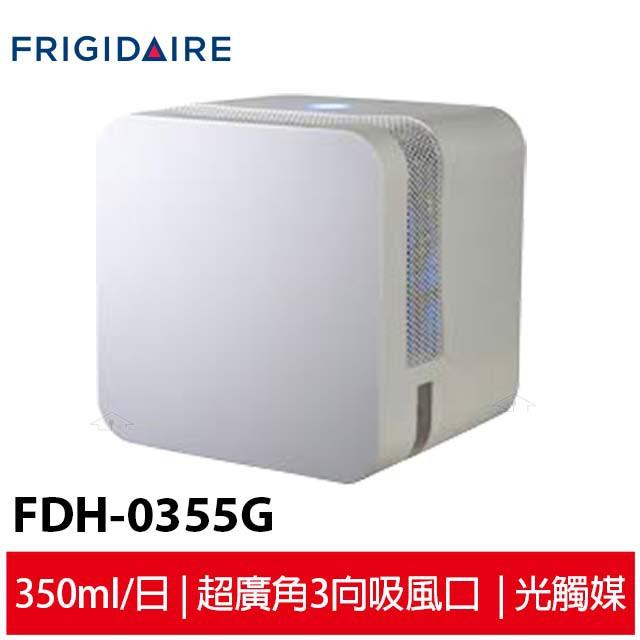 Frigidaire富及第 350ml節能晶片清淨除濕機 FDH-0355G