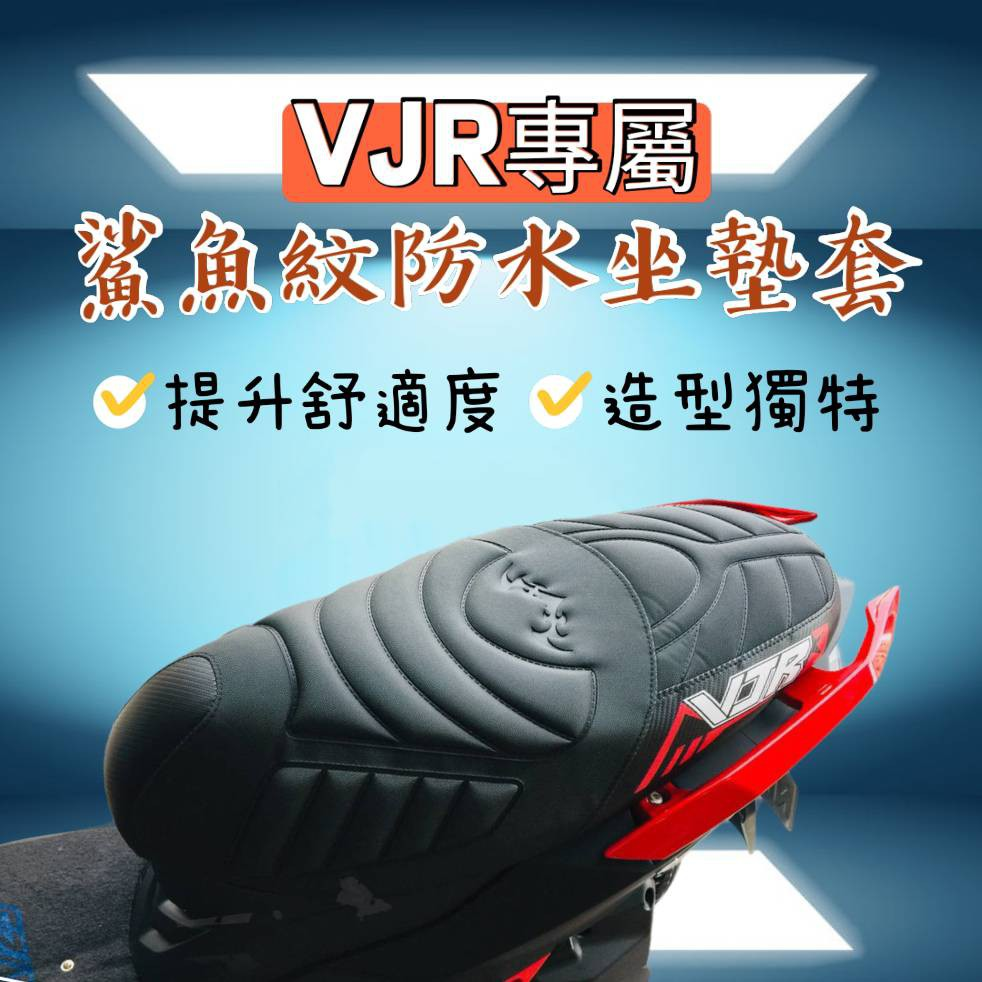 VJR125 機車坐墊 機車坐墊套 機車椅套 機車座墊 vjr125 改裝 防水 止滑 椅套 機車置物袋 kymco坐墊