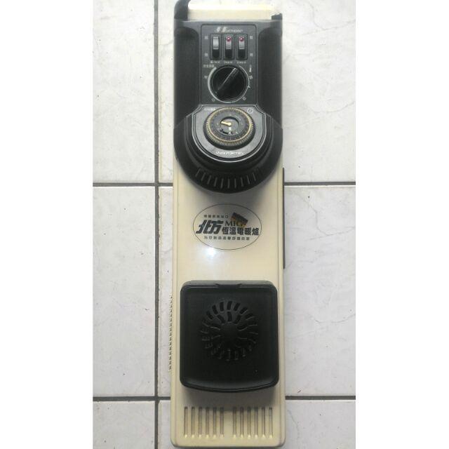 德國北方葉片式電暖器控制開關面板總成(維修更換用)