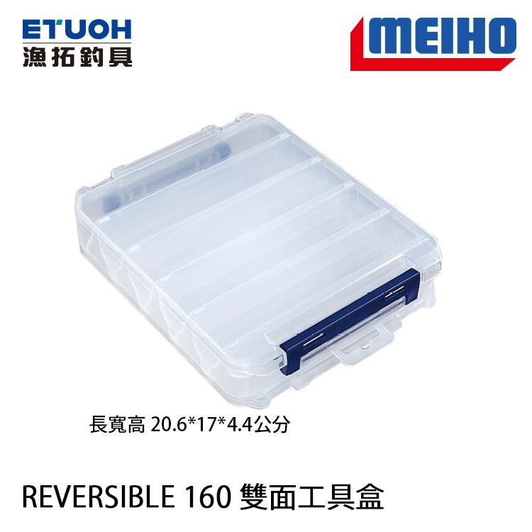 明邦 MEIHO Reversible160 雙面工具盒 [漁拓釣具]