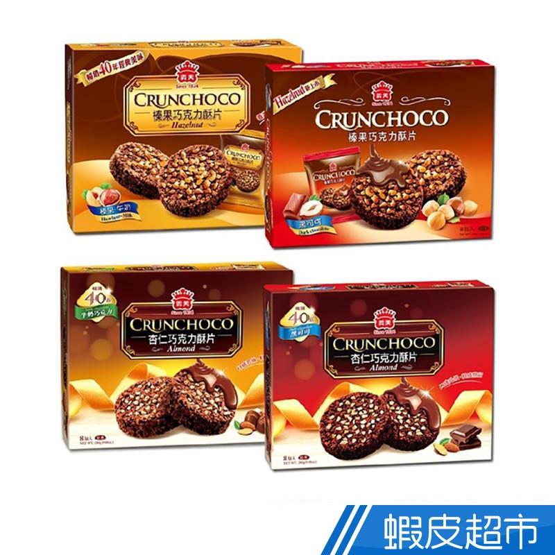 義美 巧克力酥片量販包 四種口味 280g/盒 現貨 蝦皮直送