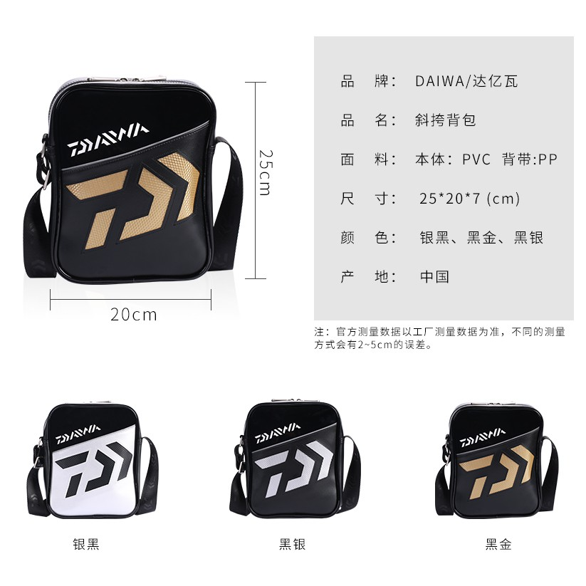 【JP】現貨 DAIWA  daiwa 正品 目錄商品 側背包   單肩包 厚背包 跨包 鯽魚 肩包 背包