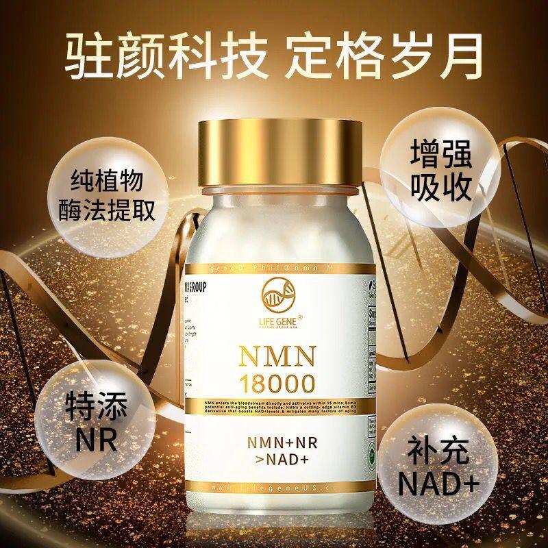 LIFEGNE美國進口NMN18000基因修復抗修復延緩烟酰胺單核苷酸膠囊60粒/瓶