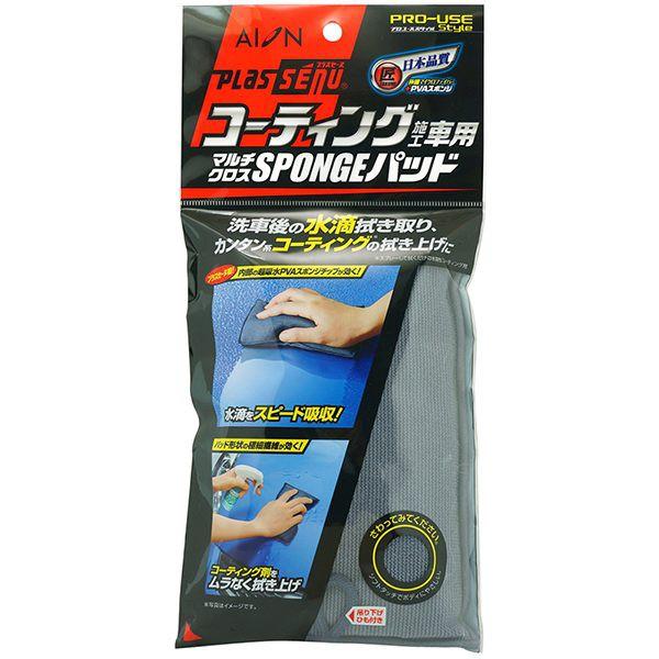 權世界@汽車用品 日本原裝 AION 美容洗車洗車海綿 微米吸水寶 超細纖維 PVA顆粒 超強吸水 909-GY