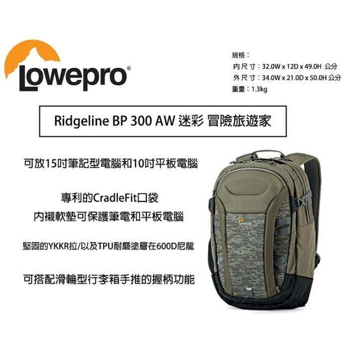 【攝界】 羅普 Ridgeline BP300AW 冒險旅遊家 迷彩 後背包 旅遊包 外出包 雙肩 15吋筆電