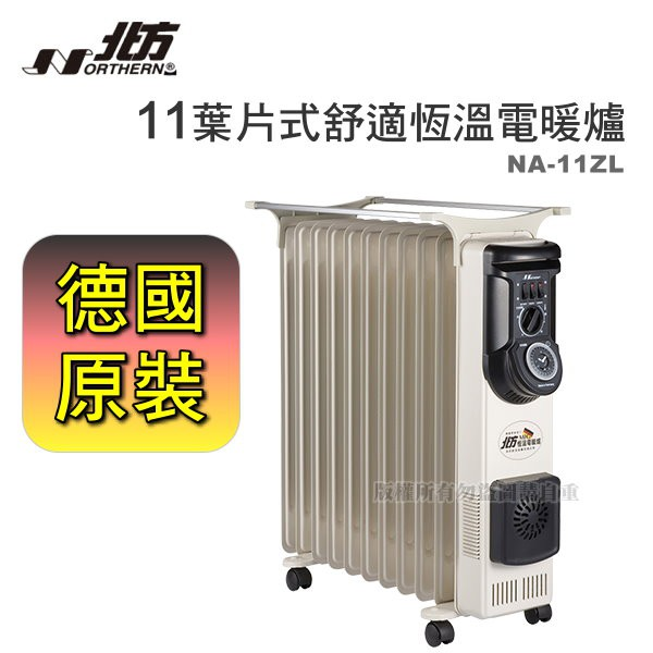 現貨不用等/德國北方-原裝進口 11葉片式恆溫電暖器/電暖爐(NA-11ZL)原廠公司貨