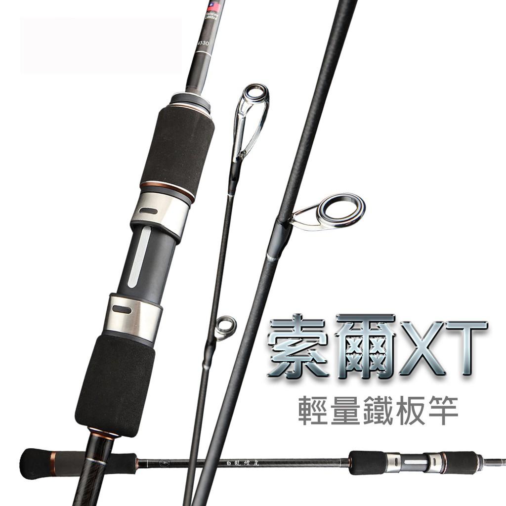 OKUMA 釣具🎣台灣公司貨  寶熊 OKUMMA EPIXOR 索爾  LIGHT JIGGING 輕鐵板釣竿