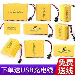 【下單送線】玩具遙控車5號充電電池組充電器3.6V4.8V6V7.2VUSB線