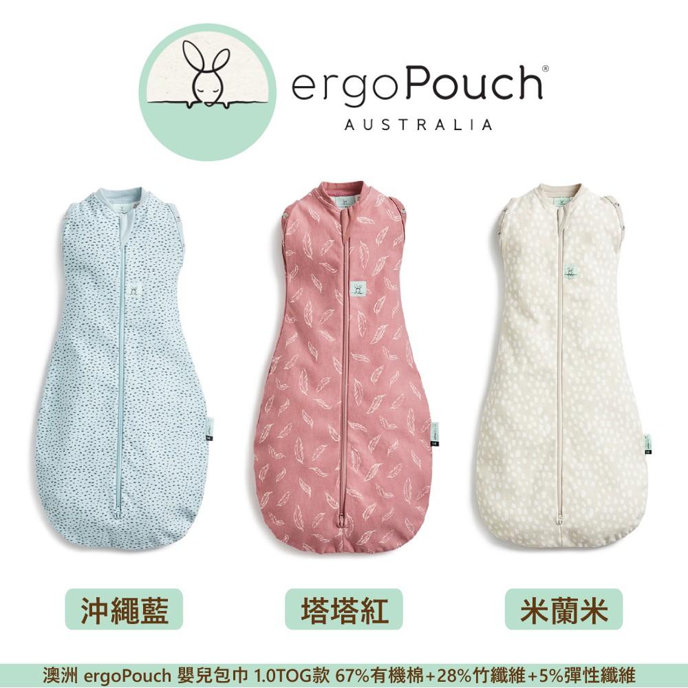 澳洲 ergoPouch 二合一舒眠包巾【28%有機棉+67%竹纖維】 0.2TOG (多款可選)