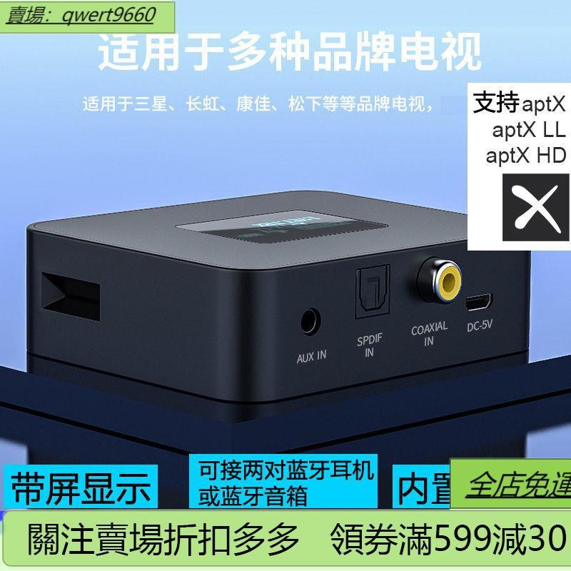 ▤☇電視藍牙5.0音頻發射器spdif光纖同軸3.5轉換無線耳機音響箱功放    /\
