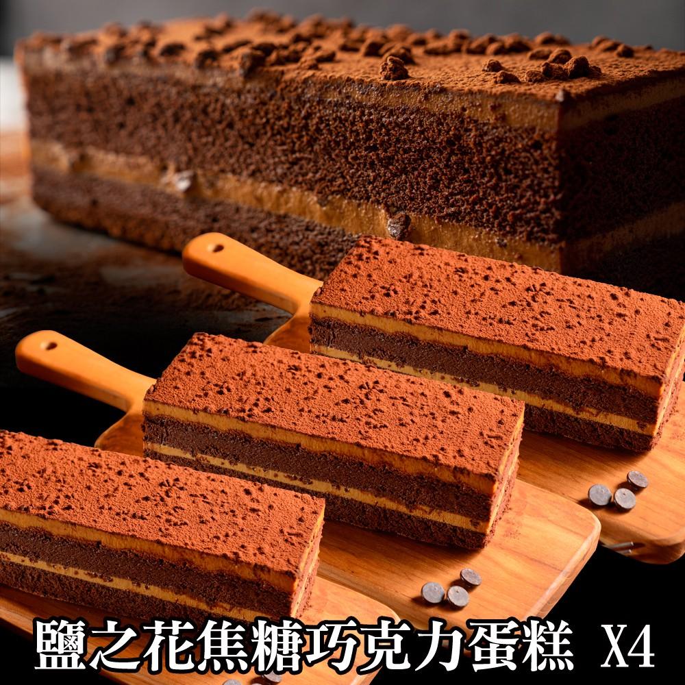 《the secret cake 法國的秘密甜點》鹽之花焦糖巧克力蛋糕4入組
