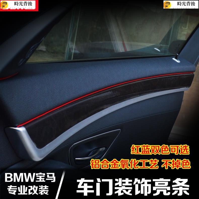適用寶馬5系車門裝飾亮條 F10 F18 520 523 525 528Li內飾改裝