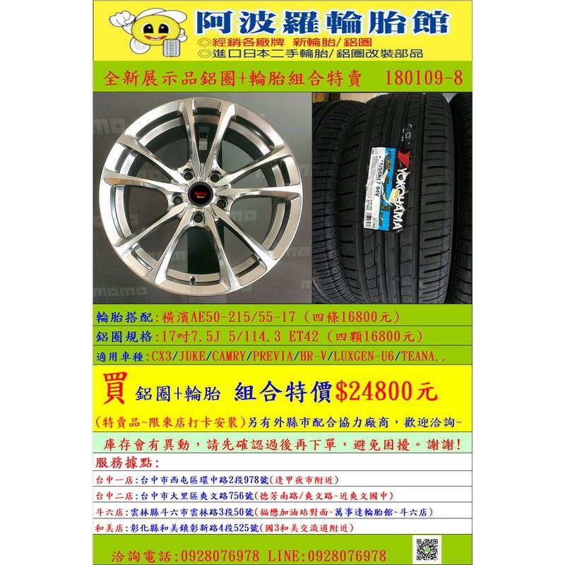 全新展示品出清17吋5/114.3鋁圈搭配橫濱AE50-215/55-17輪胎,組合特賣,另有其它組合,歡迎洽詢。