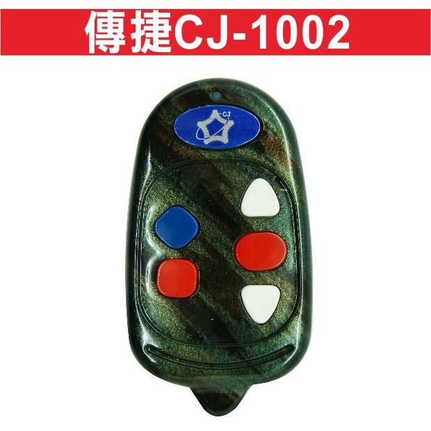 {遙控達人}傳捷CJ-1002車道系統 滾碼遙控器發射器 快速捲門 電動門搖控器 各式搖控器維修 鐵捲門搖控器拷貝遙控器