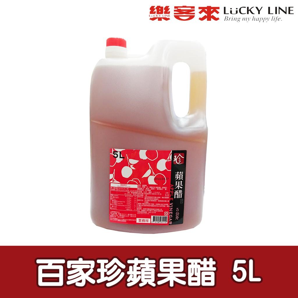 百家珍蘋果醋 5L【濃糖果露類】【樂客來】