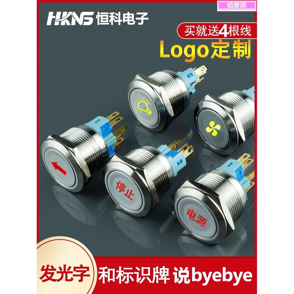 廠家直銷量大優惠發光金屬點動按鈕開關自復位啟動停止電源箭頭小型圓形帶燈自鎖