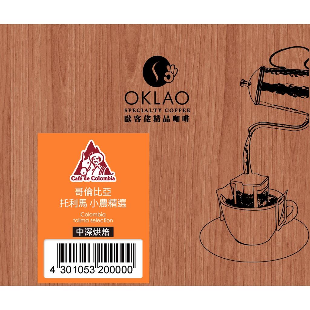 【歐客佬】哥倫比亞托利馬小農精選 (掛耳包) 中深烘焙 (商品貨號:43010532) OKLAO 咖啡豆 掛耳 濾泡