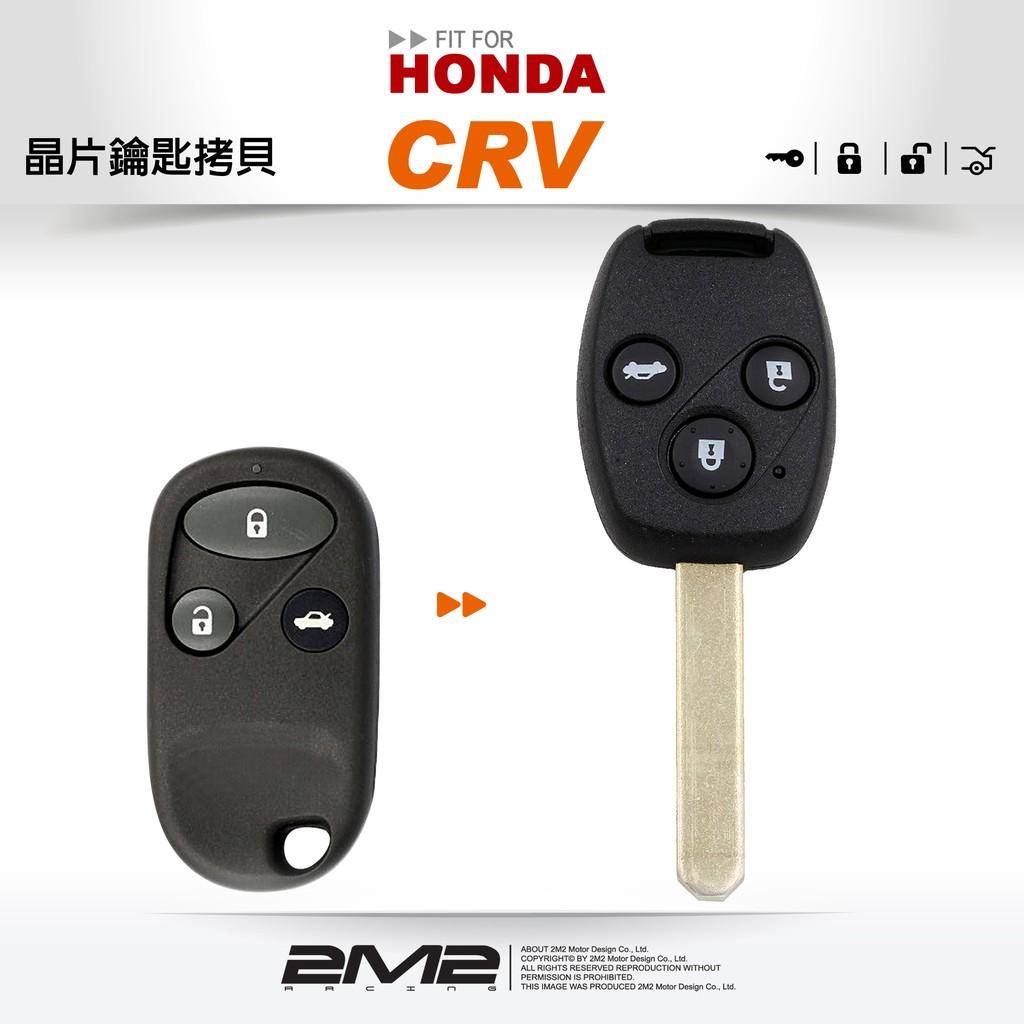 【2M2 晶片鑰匙】HONDA CR-V 2 本田汽車 拷貝遙控器 整合晶片鑰匙 快速拷貝 免回原廠 拷貝備份 鑰匙不見