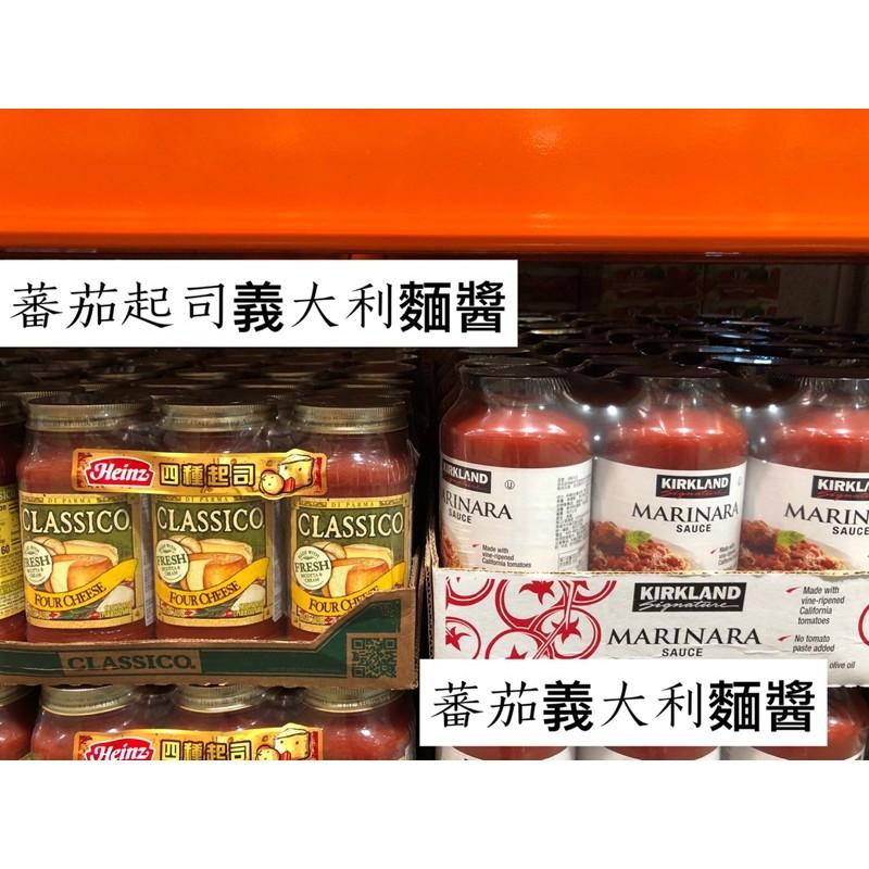 🛍好市多Costco代購 CLASSICO蕃茄起司義大利麵醬 KIRKLAND蕃茄義大利麵醬