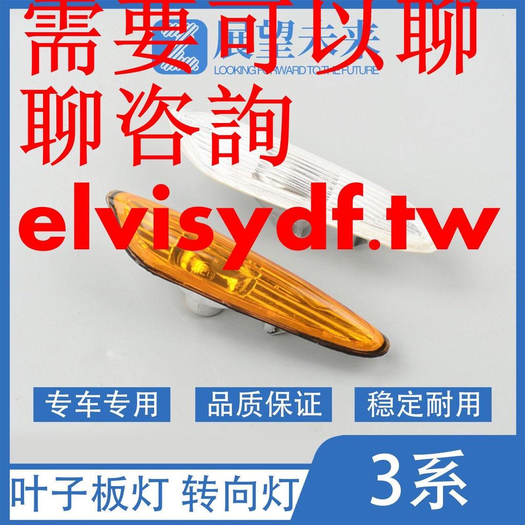 適用于BMW- E46 318I 320I 325I 330I 葉子板燈 轉向燈