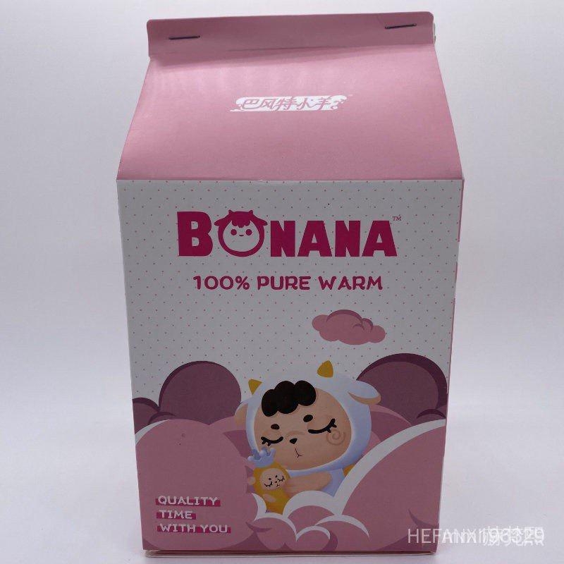 熱賣2021新款網紅巴風特小羊 BONANA 毛絨玩具盲盒確認款