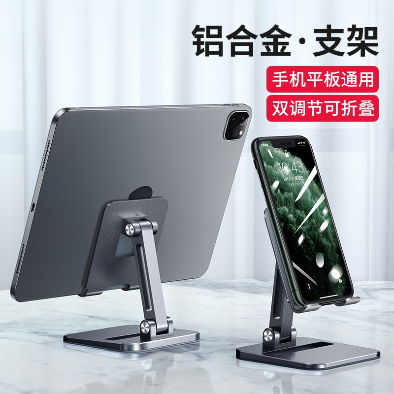 XUNDD訊迪手機支架懶人iPad平板通用桌面支撐架主播直播電視追劇網課可調節角度萬能便攜隨身雙折疊鋁合金固定支架