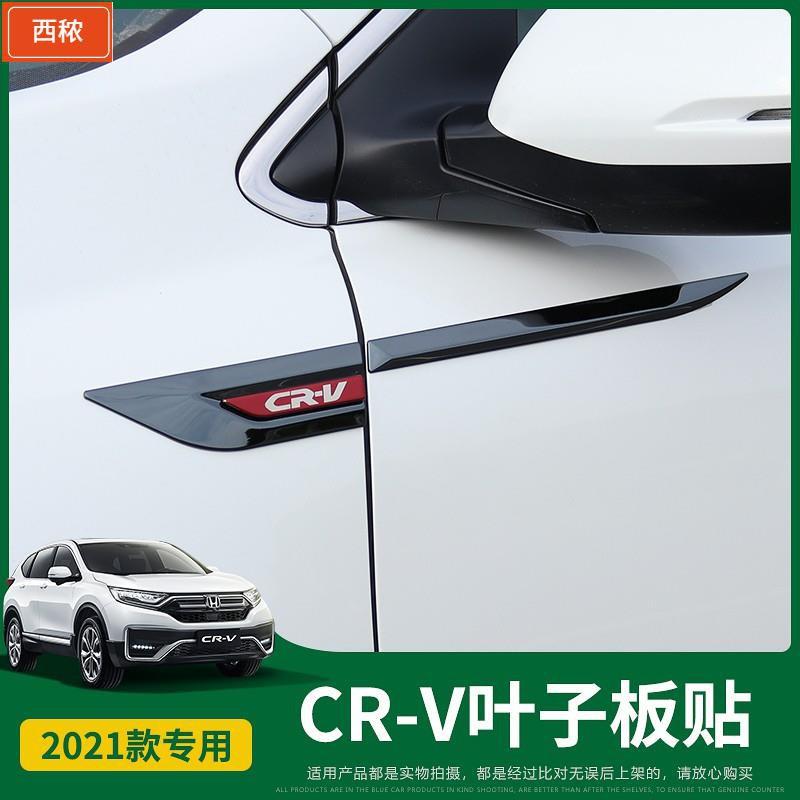 🔥【熱賣+】Honda~適用5代-5.5代CRV側標裝飾貼17-19款CRV葉子板改裝裝飾用品配件西秾雜貨鋪