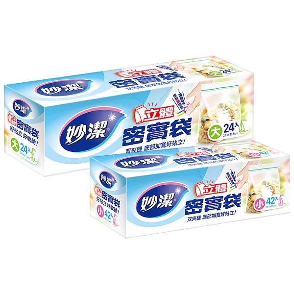 妙潔 立體密實袋(1盒入)【小三美日】D103455