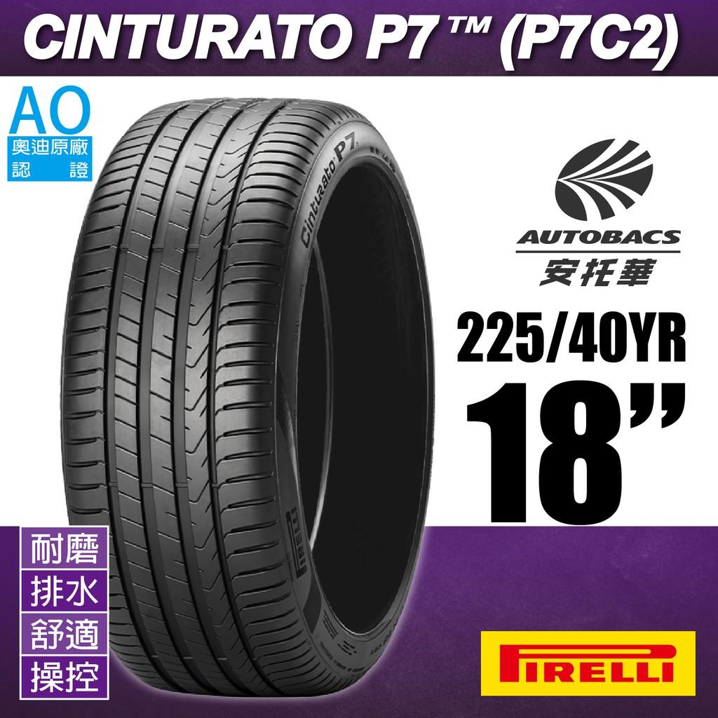 PIRELLI 倍耐力輪胎 P7C2 - 225/40/18 新P7/AO奧迪原廠認證/CINTURATO P7/轎車胎