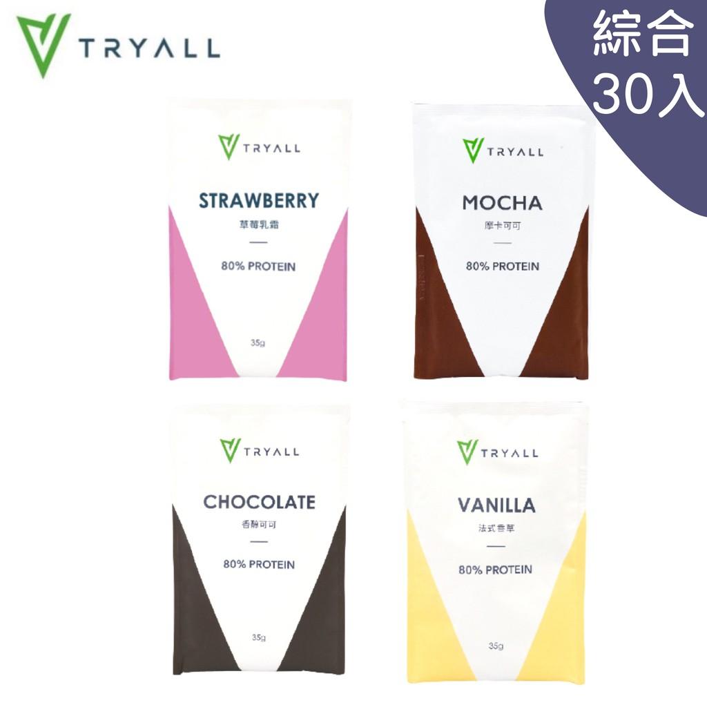 [台灣 Tryall] 全分離乳清蛋白 (35g/包) 綜合 30包