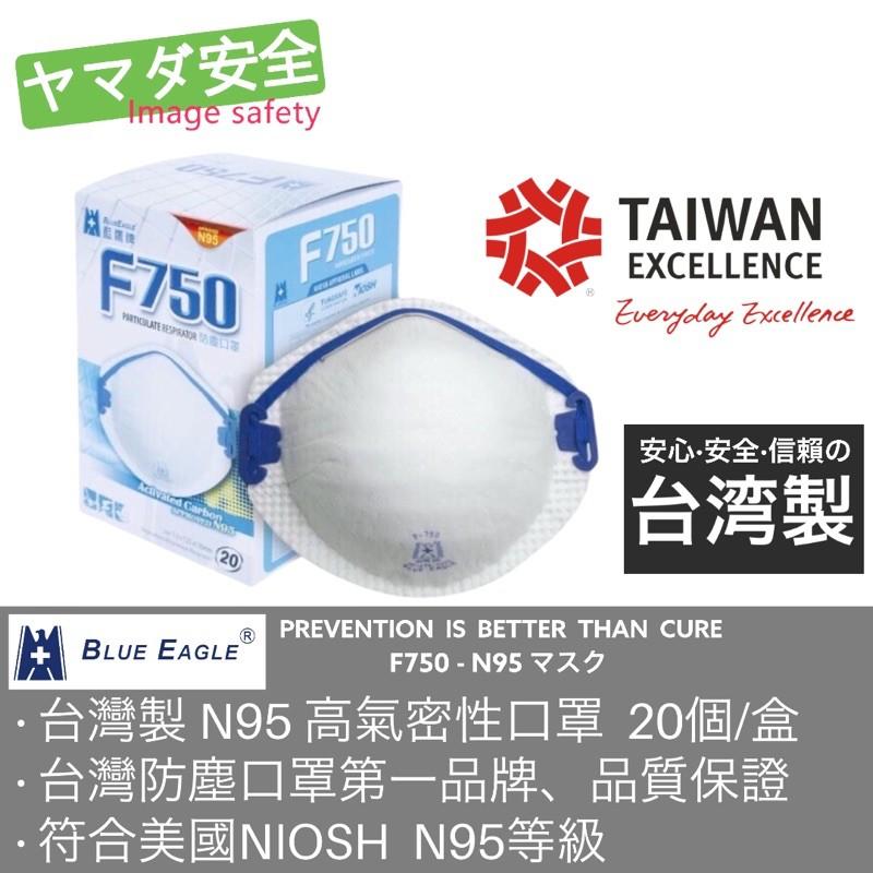 台灣製造 N95 口罩 20/個 山田安全防護 開立發票 藍鷹牌防塵口罩 F-750 工業 防塵口罩 防護微細粉塵