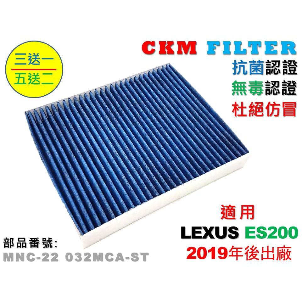 【CKM】凌志 LEXUS ES200 19年後 抗菌 無毒 PM2.5 活性碳冷氣濾網 靜電濾網 空氣濾網 AC濾網
