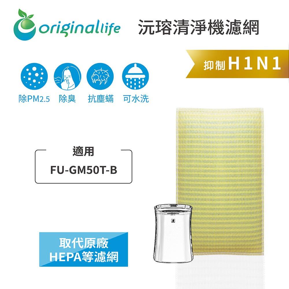 【Original Life】超淨化空氣清淨機濾網 適用SHARP:FU-GM50T-B